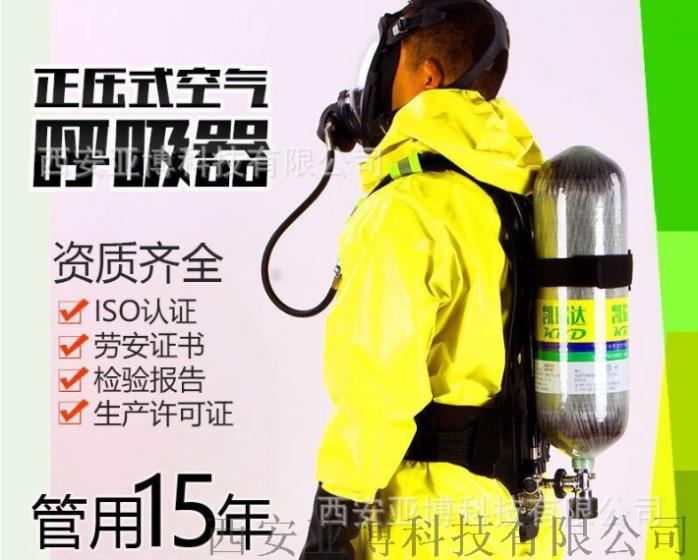 哪余有賣正壓空氣呼吸器 自給式鋼瓶98191165