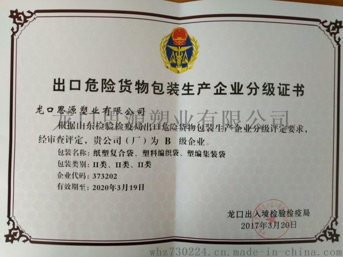 生产二类、三类危险品包装袋,提供出口危包证42587342