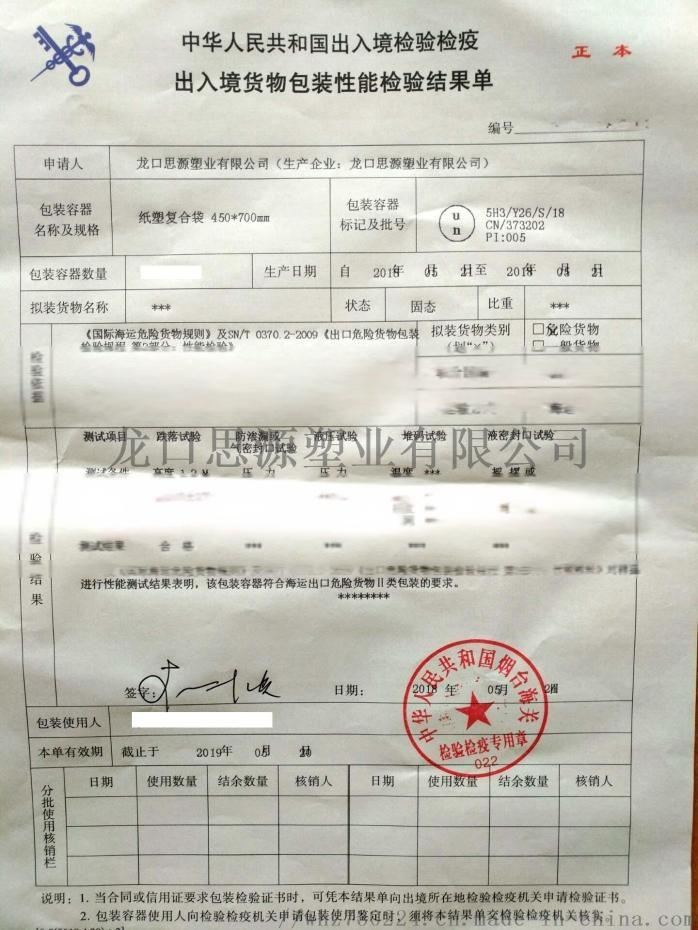 危化品包装袋生产企业-危险品包装商检性能单生产企业66042212
