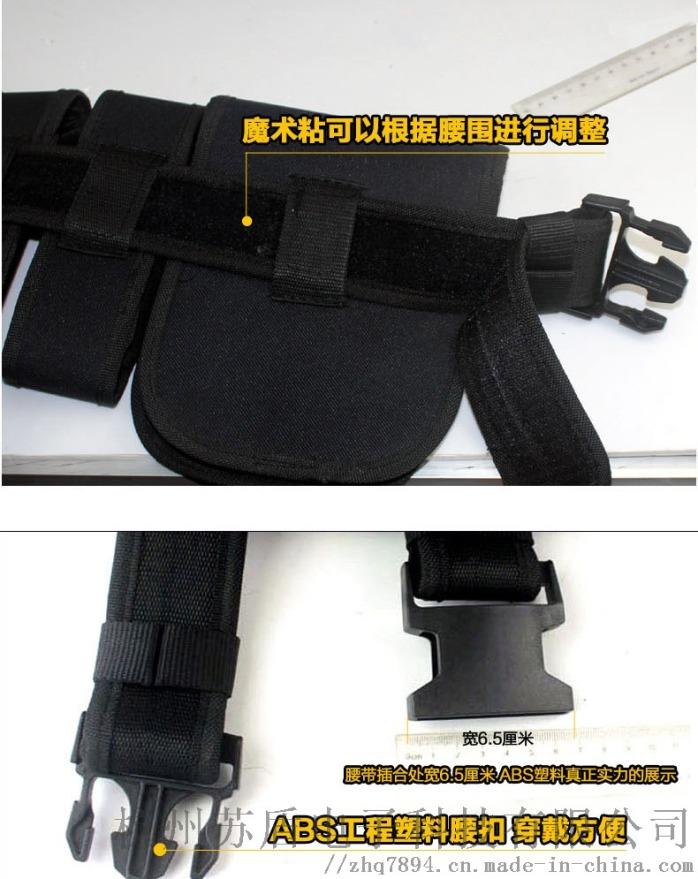 多功能武装带4.jpg