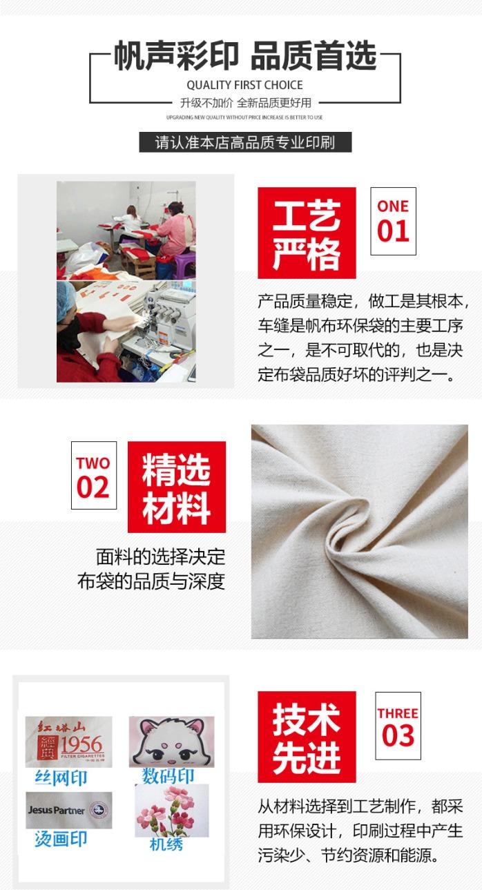 厂家帆布袋定做LOGO 定制手提购物袋订购环保布袋101559782