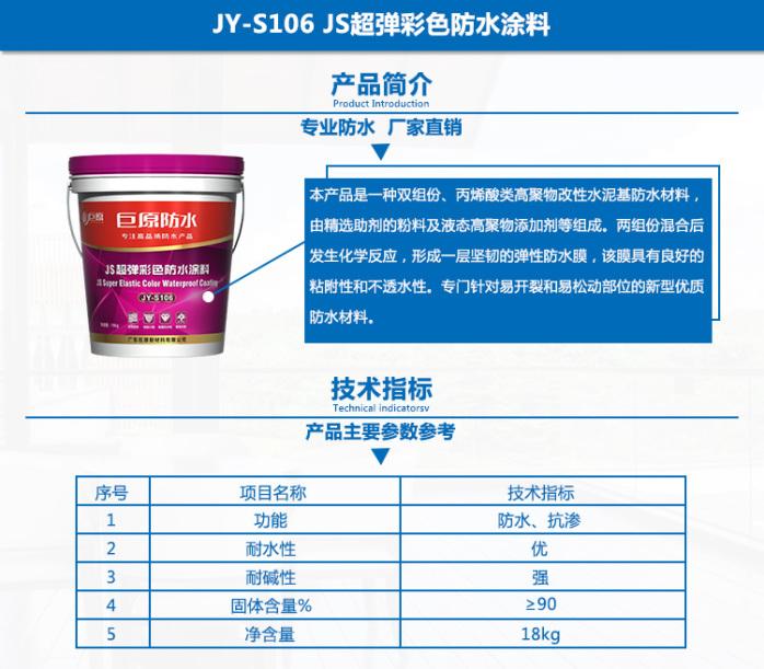 03-JY-S106-JS超弹防水涂料.jpg