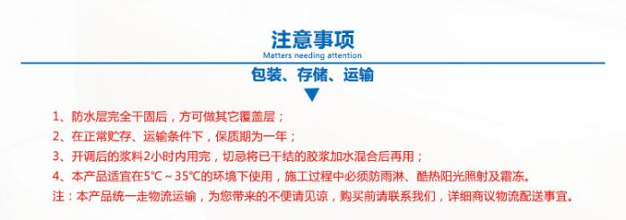 03-JY-S106-JS超弹彩色防水涂料_05.jpg