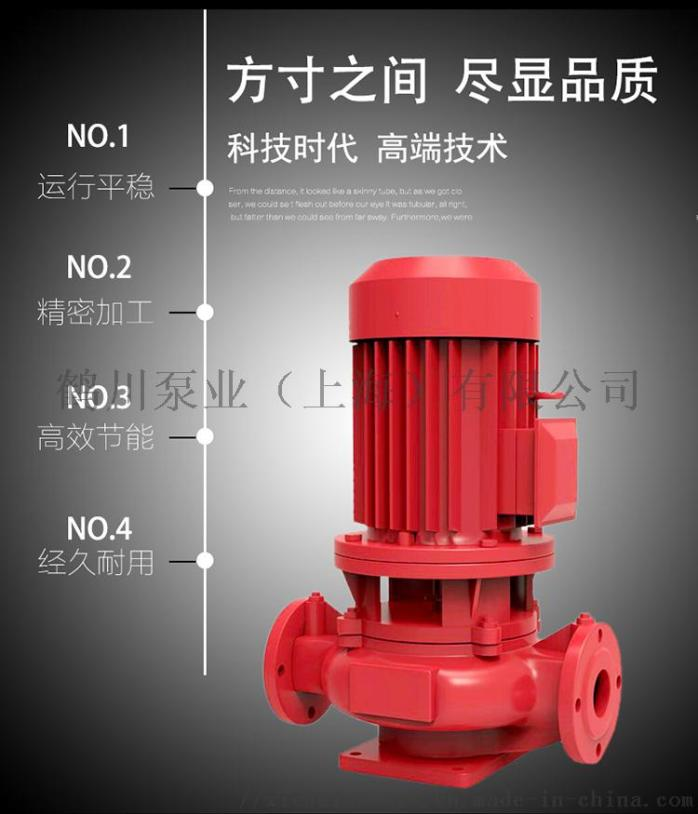 ISG立式单级消防泵_02.jpg