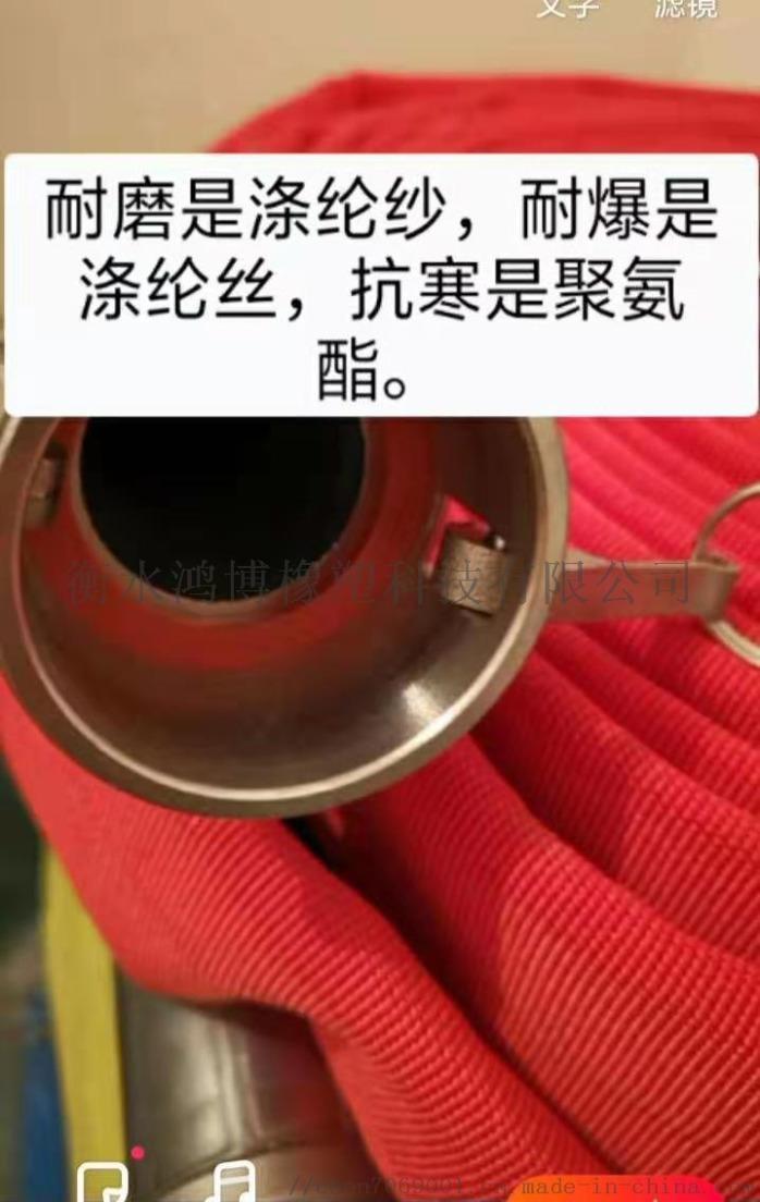 造雪機水帶 聚氨酯內襯DN50 廠家定製119723005