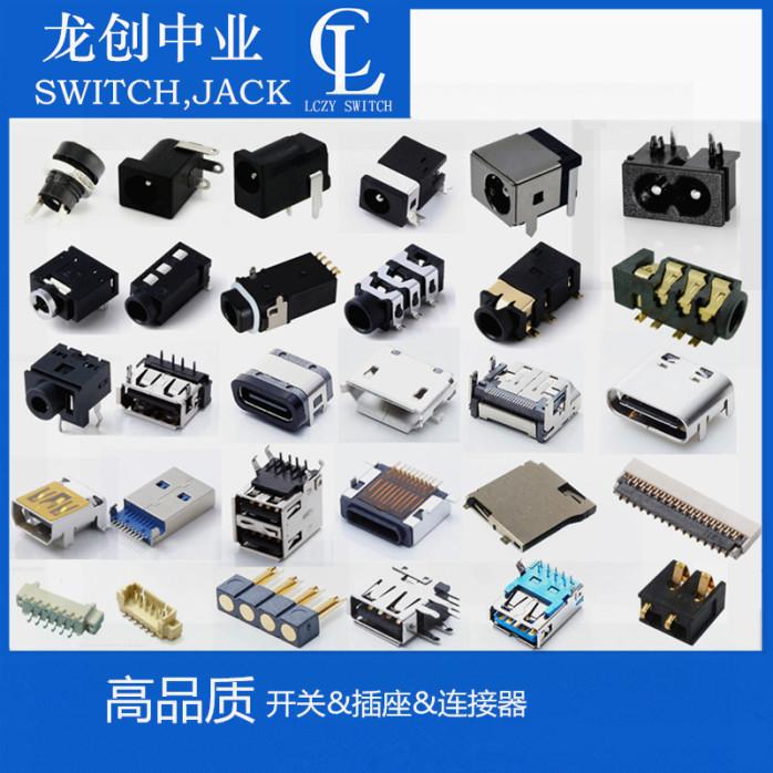 插座连接器.jpg