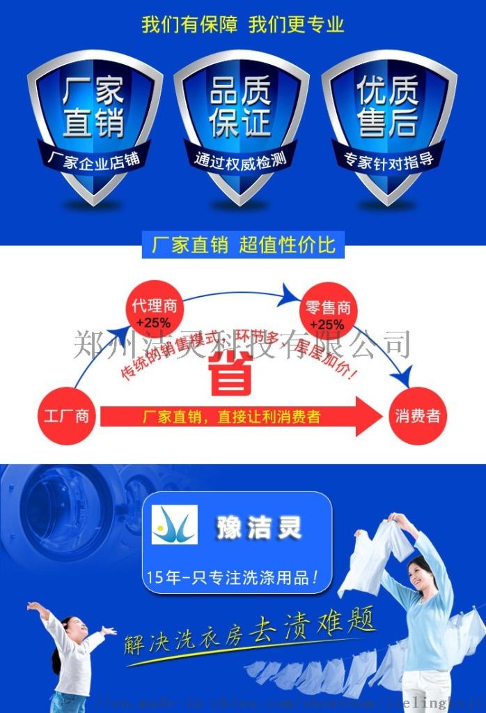 亮之藍醫院洗漿房酒店賓館專用洗滌劑清洗劑廠家直銷101611272