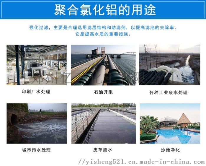 30聚合氯化鋁,洗沙養殖廢水處理絮凝劑52529532