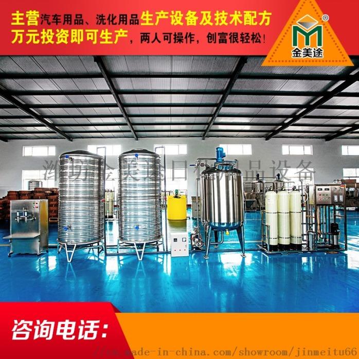 沈阳洗衣液洗化用品,洗化用品设备生产厂家821149055