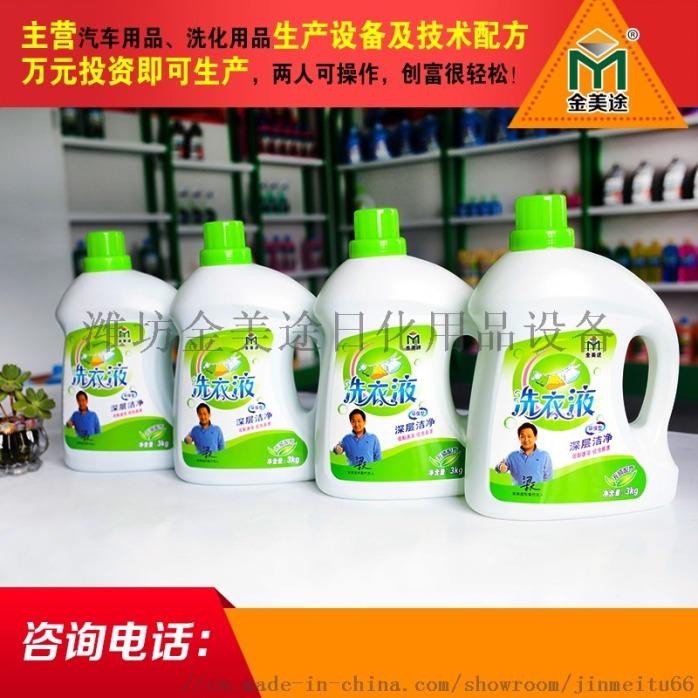 瀋陽洗衣液洗化用品,洗化用品設備生產廠家821149075