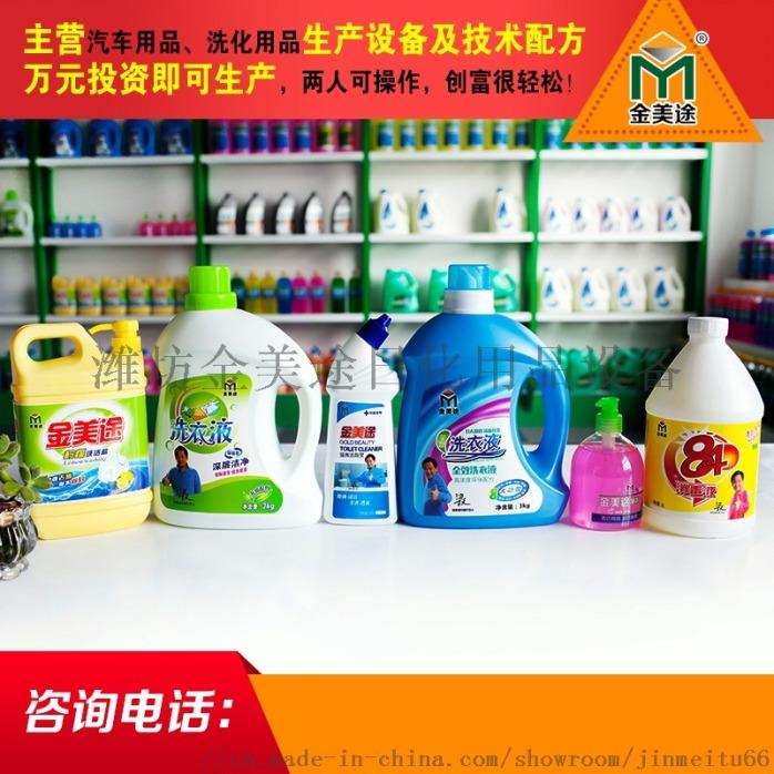 沈阳洗衣液洗化用品,洗化用品设备生产厂家100494265