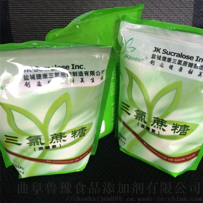 休闲食品甜味剂配料三氯蔗糖818743912