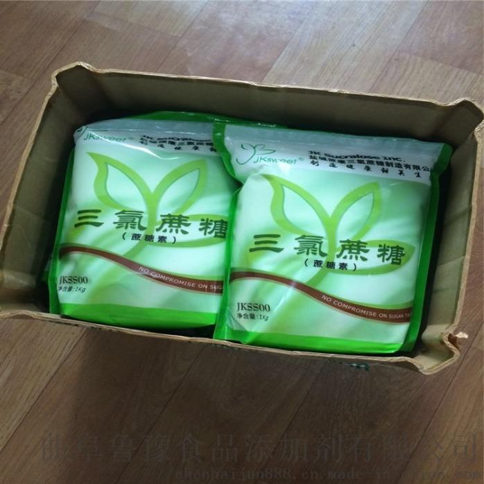 厂家直销高甜度蔗糖素安全性818750512