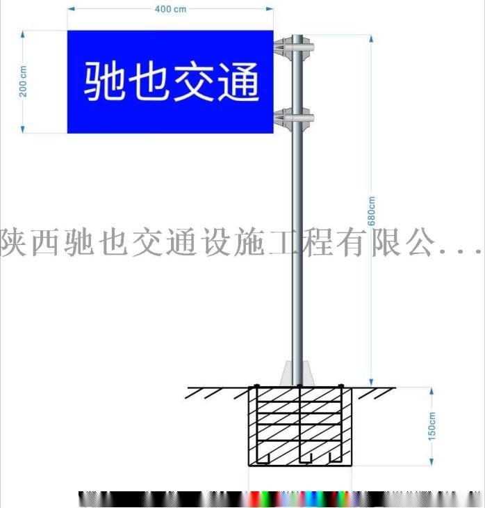 陝西馳也交通標誌牌 廠家專業定製 質量保證821812745