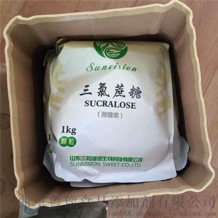 厂家低价供应高纯度优质食品级三氯蔗糖806825112