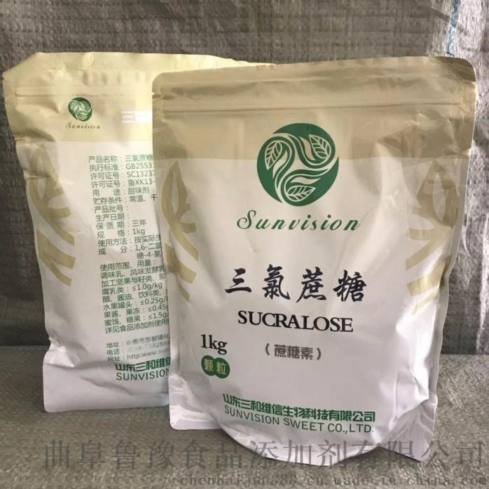 生产甜味剂三氯蔗糖的厂家818846032
