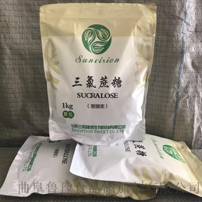 食品级三和牌三氯蔗糖生产厂家818847452