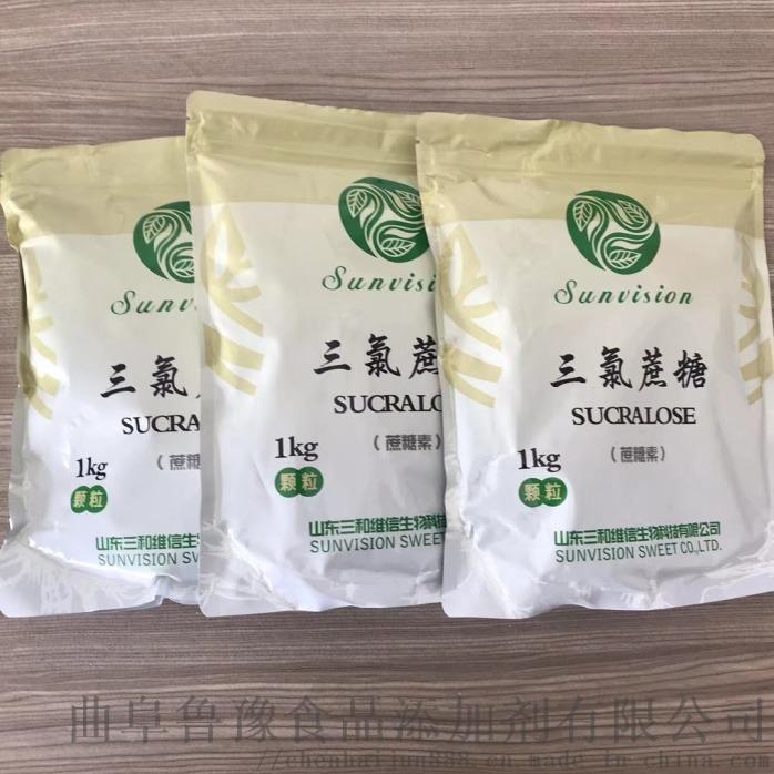 厂家直销食品级高甜度三氯蔗糖818851592