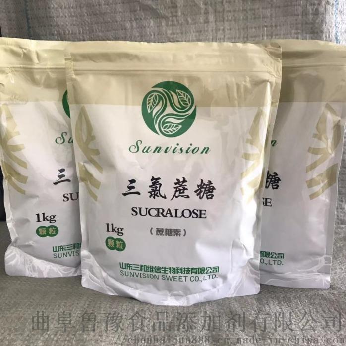 厂家直销食品级高甜度三氯蔗糖818851552
