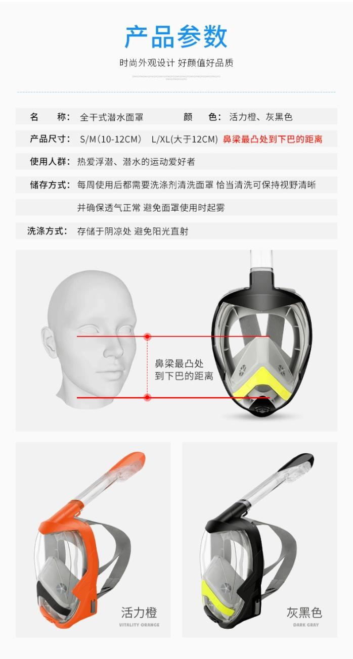 爆款全干式折叠呼吸管浮潜面罩 全脸防雾潜水面罩套装102416915