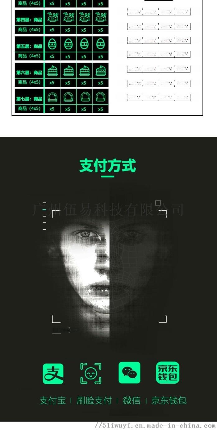 生鮮機_03.jpg