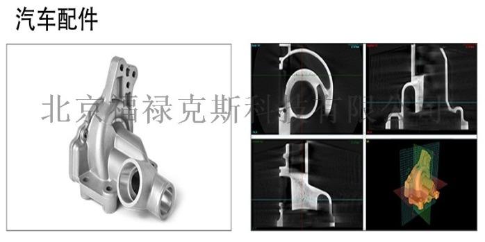 【CT001C】便携式三维X射线工业CT扫描仪88709012