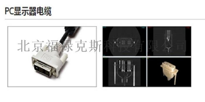 【CT001C】便携式三维X射线工业CT扫描仪88708982
