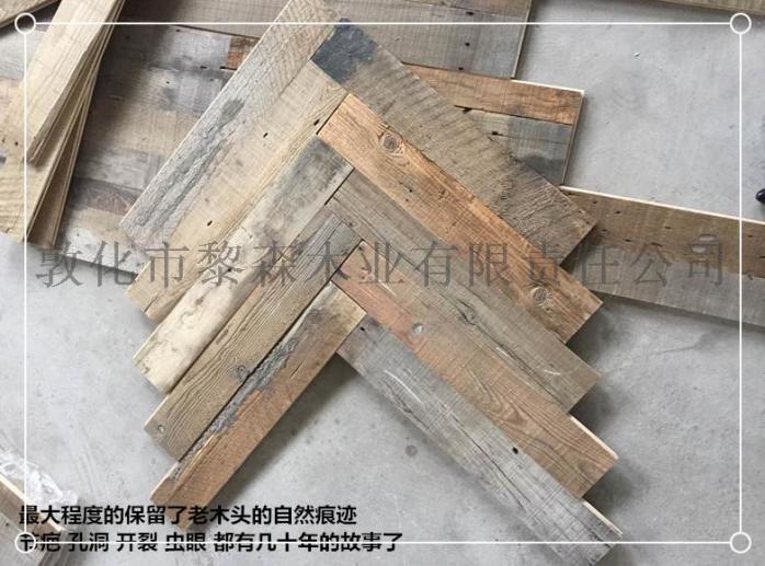 旧木90鱼骨10_副本.jpg