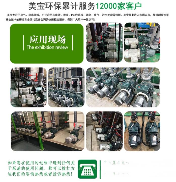 自吸泵应用案例.jpg