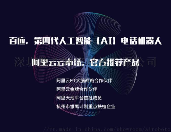 深圳百应AI全自动电销机器人电话机器人营销系统825744605