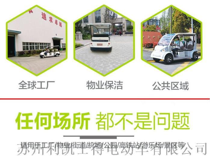鎮江11座電動觀光車,景區接待代步車,看房接送車101558605