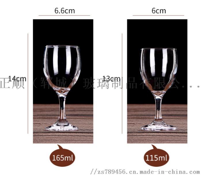 水晶玻璃威士忌烈酒杯洋酒杯果汁杯102936262