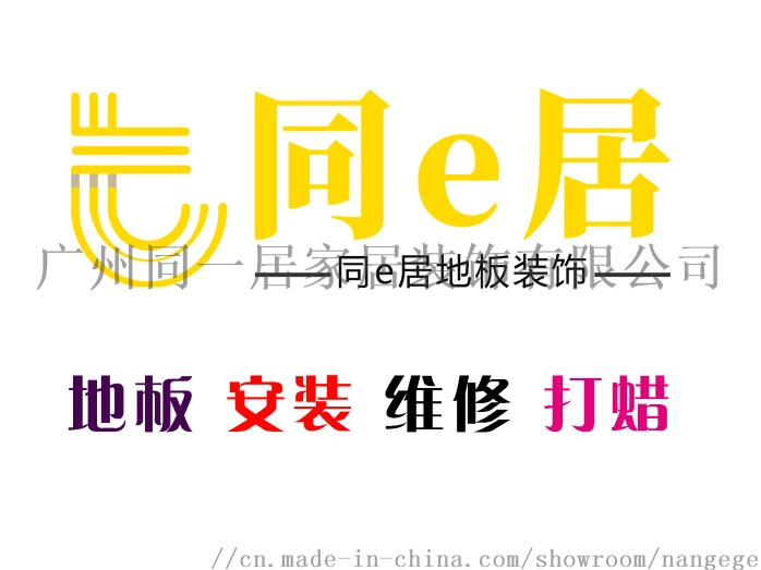 广州锁扣地板厂家直营185-8854-1772824743495