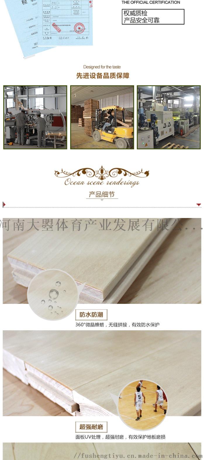 室内篮球馆运动木地板厂家直销103055882