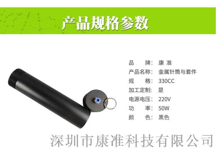 详情金属针筒和套件330CC_04.jpg