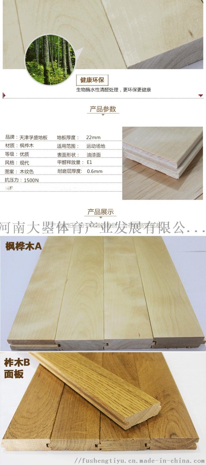 室内篮球馆运动木地板厂家直销103055892