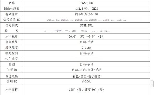 JWS100U-4.png