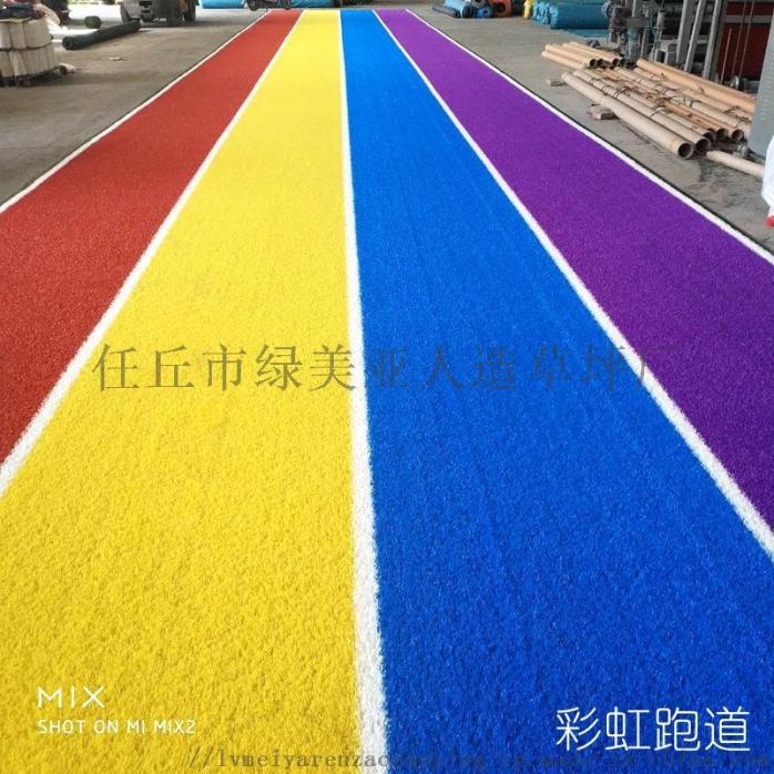 彩虹跑道9.jpg