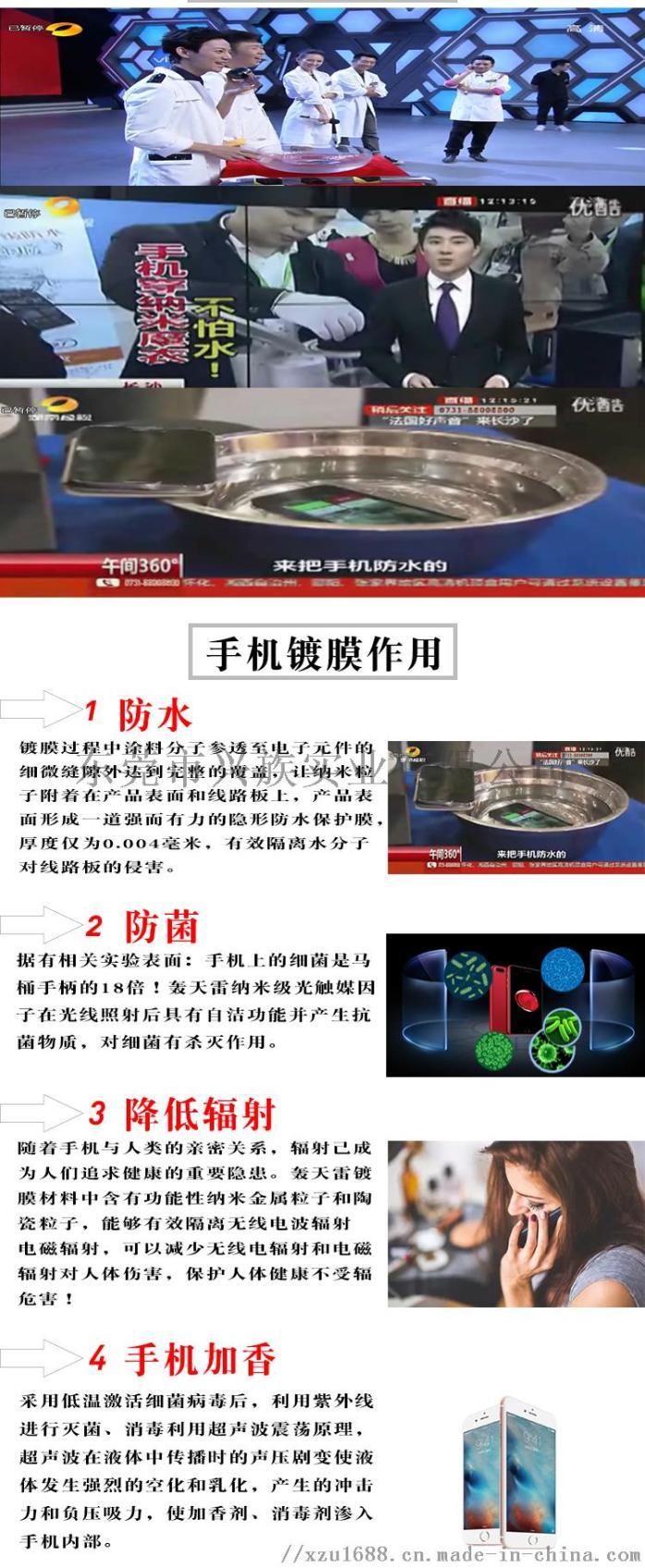 手机真空纳米防水镀膜机手机防水机器防水设备103479685
