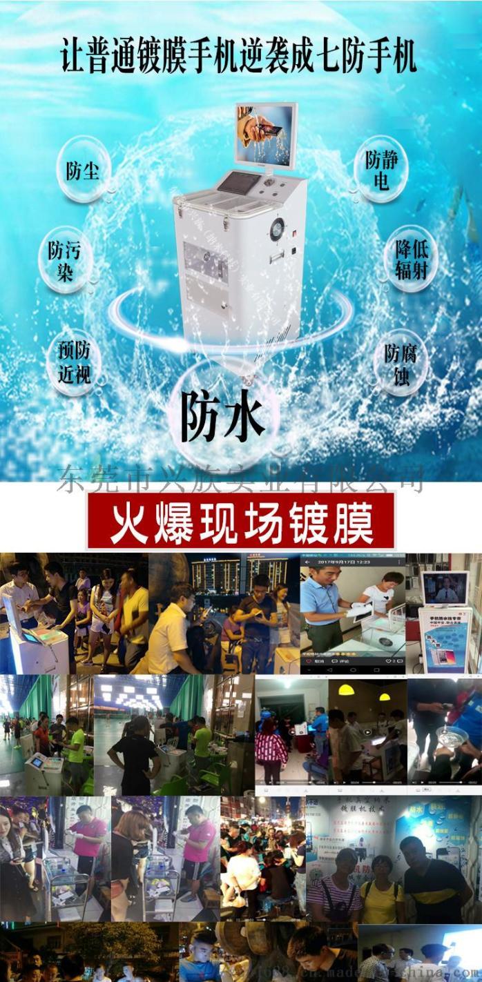 手机真空纳米防水镀膜机手机防水机器防水设备103479745