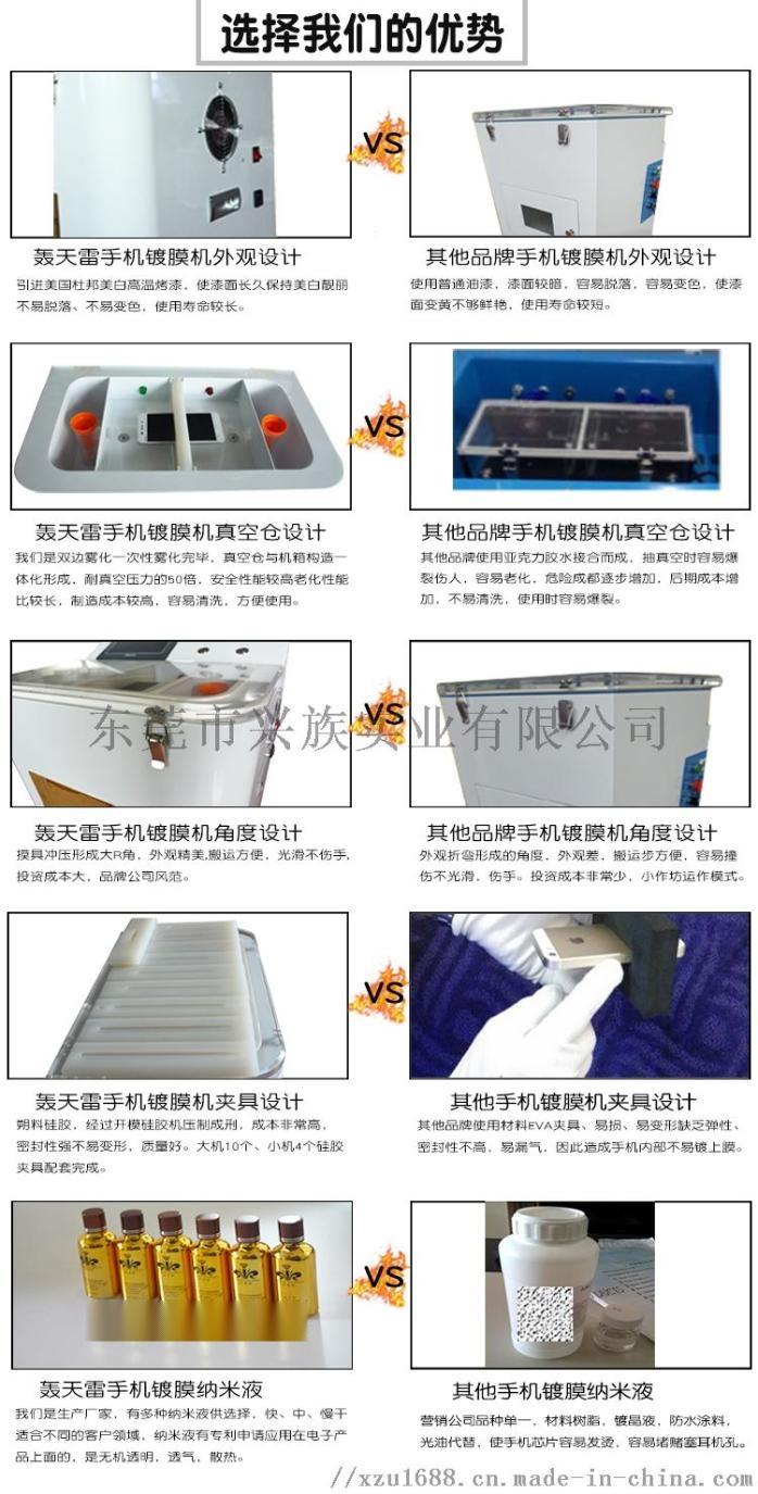 手机真空纳米防水镀膜机手机防水机器防水设备103479795