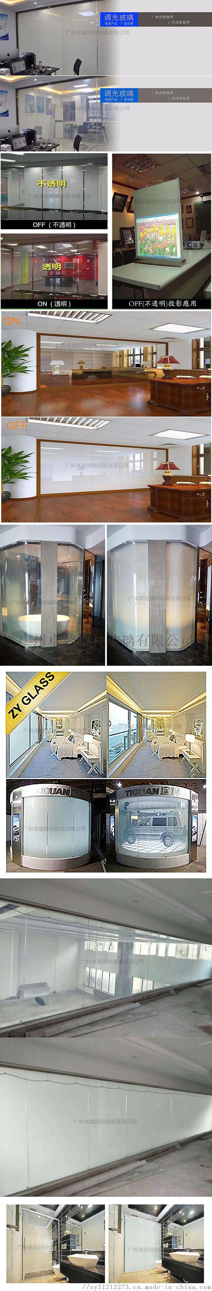 調光玻璃縮略圖B.JPG
