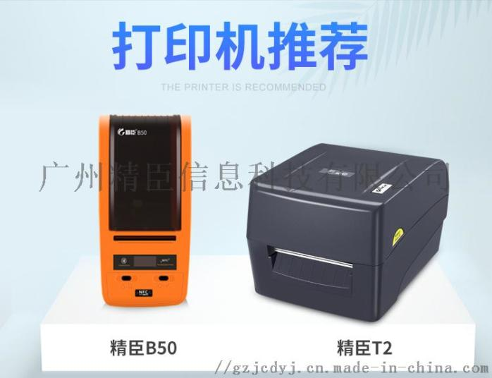 精臣耐低温标签纸 防冻不干胶液氮标签贴纸103500705