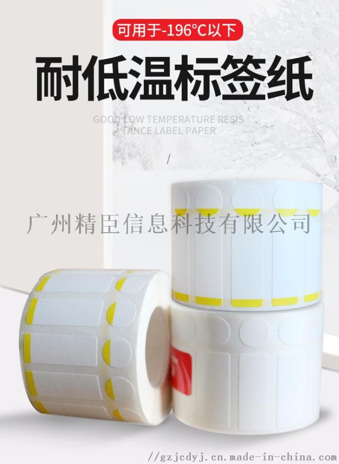 精臣耐低温标签纸 防冻不干胶液氮标签贴纸103500715