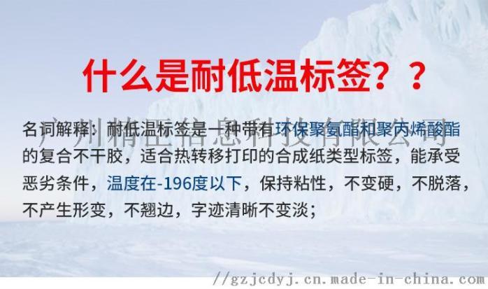 精臣耐低温标签纸 防冻不干胶液氮标签贴纸103500725