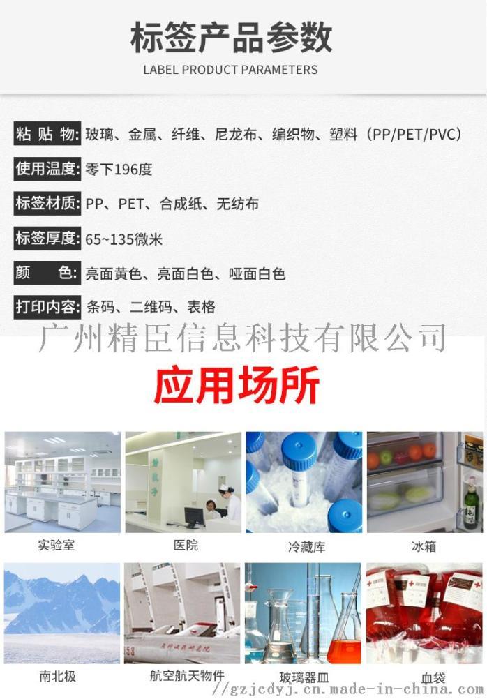 精臣耐低温标签纸 防冻不干胶液氮标签贴纸103500735