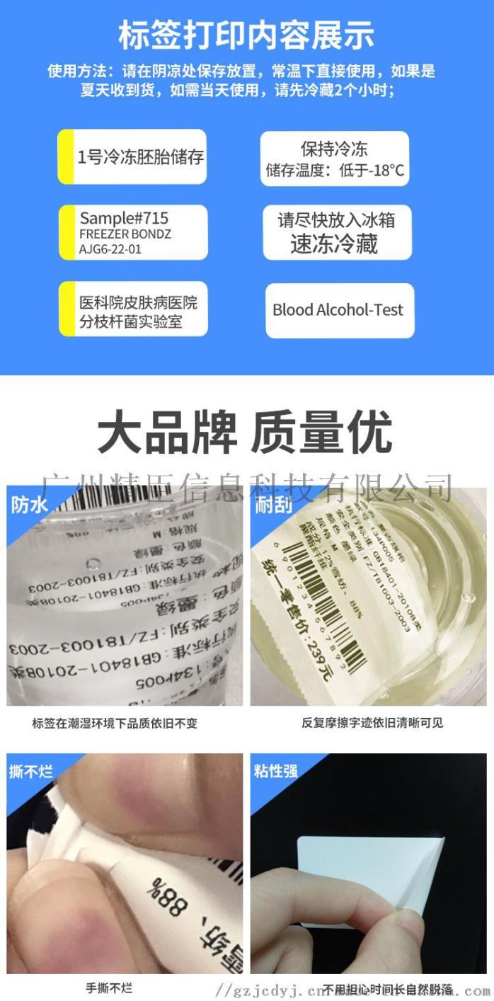 精臣耐低温标签纸 防冻不干胶液氮标签贴纸103500745