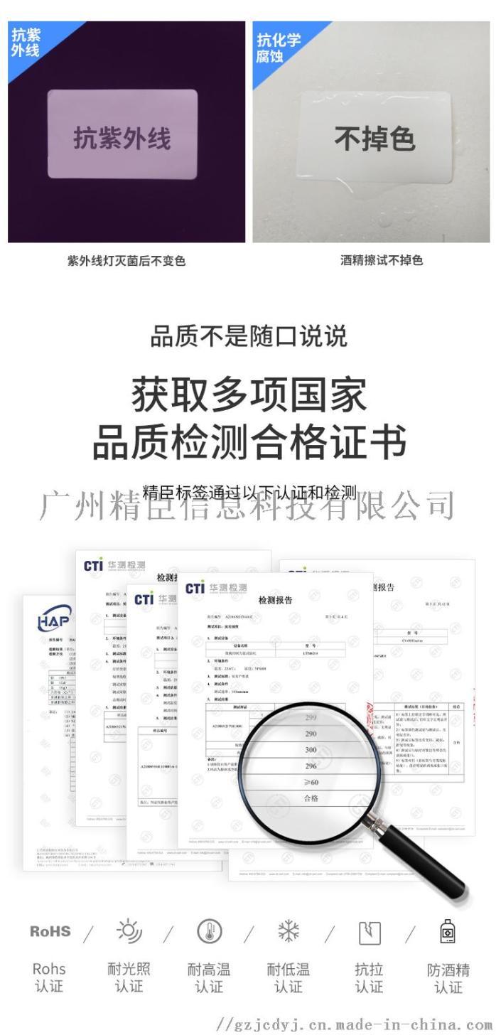 精臣耐低温标签纸 防冻不干胶液氮标签贴纸103500755