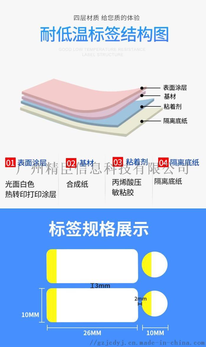 精臣耐低温标签纸 防冻不干胶液氮标签贴纸103500765