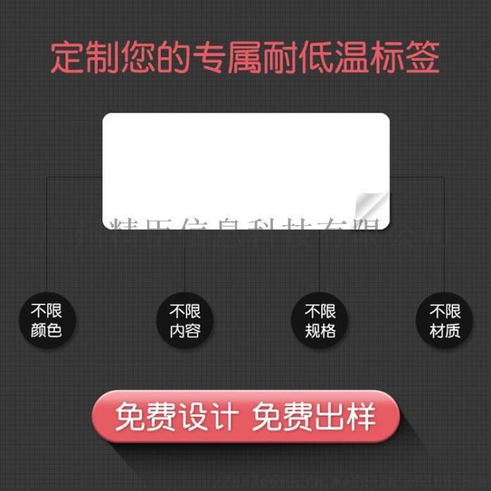 精臣耐低温标签纸 防冻不干胶液氮标签贴纸103500845